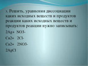 3. Решить, уравнения диссоциации каких исходных веществ и продуктов реакции