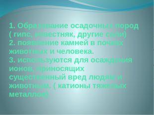 1. Образование осадочных пород ( гипс, известняк, другие соли) 2. появление к