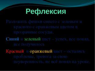 Рефлексия Разложить фишки синего с зеленым и красного с оранжевым цветом в пр