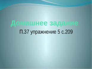 Домашнее задание П.37 упражнение 5 с.209