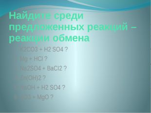 Найдите среди предложенных реакций – реакции обмена 1. K2CO3+ H2 SO4? 2. Mg