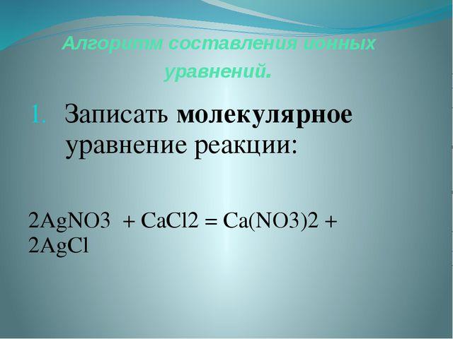 Алгоритм составления ионных уравнений. Записать молекулярное уравнение реакци...