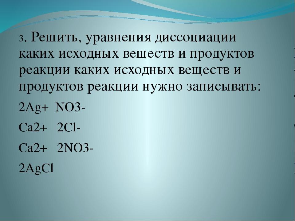 3. Решить, уравнения диссоциации каких исходных веществ и продуктов реакции...