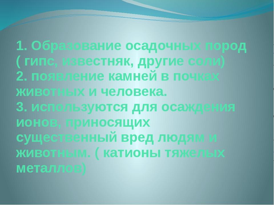 1. Образование осадочных пород ( гипс, известняк, другие соли) 2. появление к...