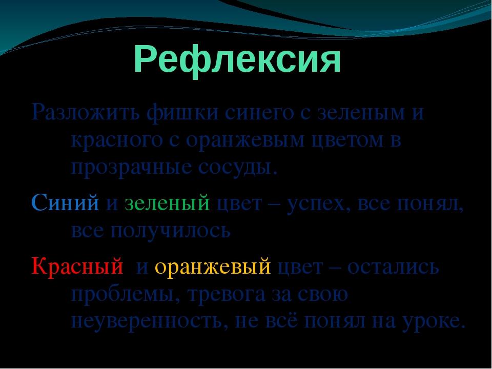 Рефлексия Разложить фишки синего с зеленым и красного с оранжевым цветом в пр...