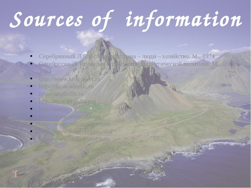 Sources of information Серебрянный Л.Р.Исландия: страна – люди – хозяйство....