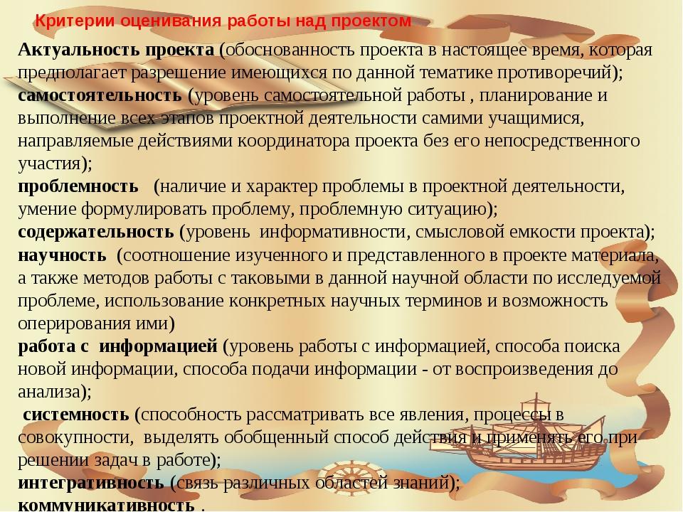 Критерии оценивания работы над проектом Актуальность проекта (обоснованность...