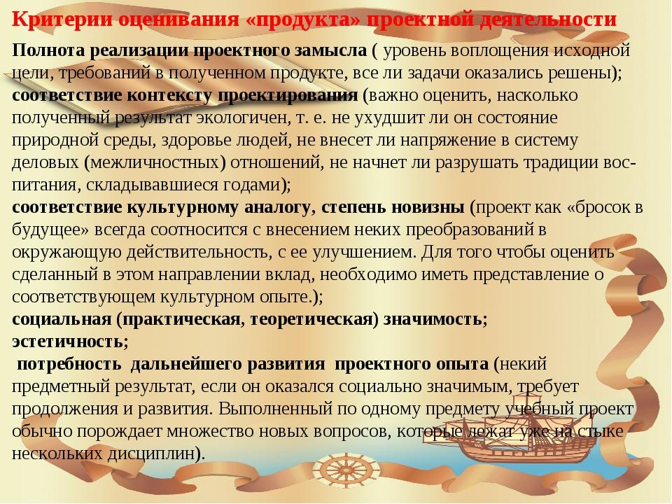 Критерии оценивания «продукта» проектной деятельности Полнота реализации прое...