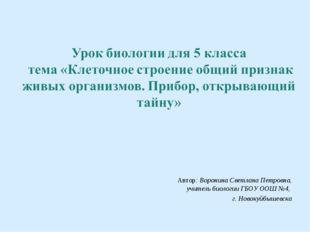 Автор: Воронина Светлана Петровна, учитель биологии ГБОУ ООШ №4, г. Новокуйбы