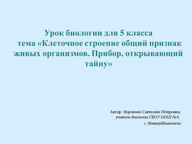 Автор: Воронина Светлана Петровна, учитель биологии ГБОУ ООШ №4, г. Новокуйбы...