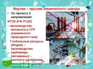 Якутия – против химического завода По проекту 2 направления: ЯТЭК (РФ РС(Я) –