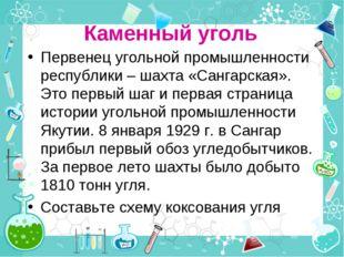 Каменный уголь Первенец угольной промышленности республики – шахта «Сангарска
