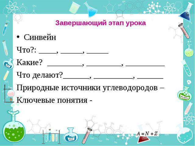Завершающий этап урока Синвейн Что?: ____, _____, _____ Какие? ________, ____...