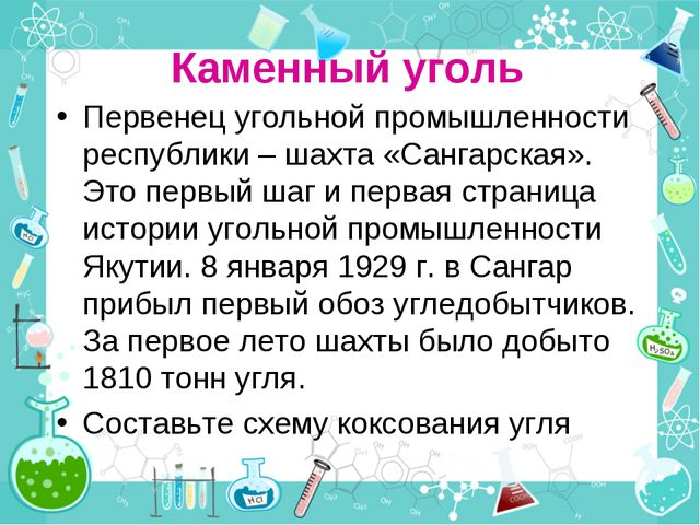 Каменный уголь Первенец угольной промышленности республики – шахта «Сангарска...