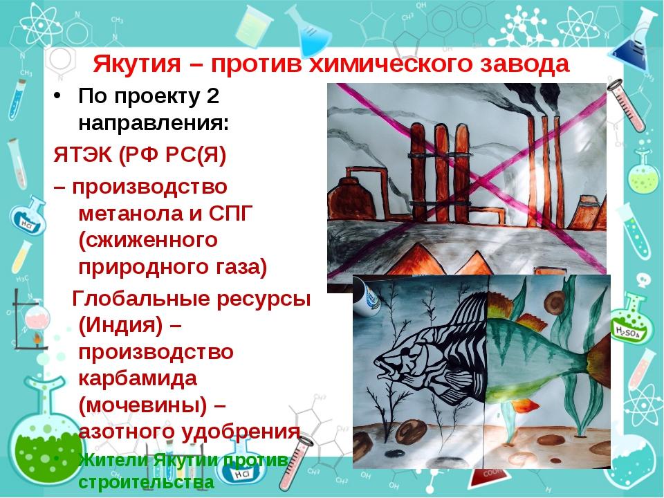 Якутия – против химического завода По проекту 2 направления: ЯТЭК (РФ РС(Я) –...
