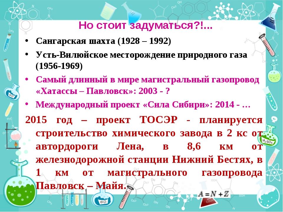 Но стоит задуматься?!... Сангарская шахта (1928 – 1992) Усть-Вилюйское местор...