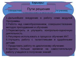 Барьеры: 1.Борьба за лидерство 2Психологические препятствия между учителем и