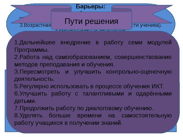 Барьеры: 1.Борьба за лидерство 2Психологические препятствия между учителем и...