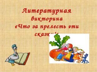 Литературная викторина «Что за прелесть эти сказки!»