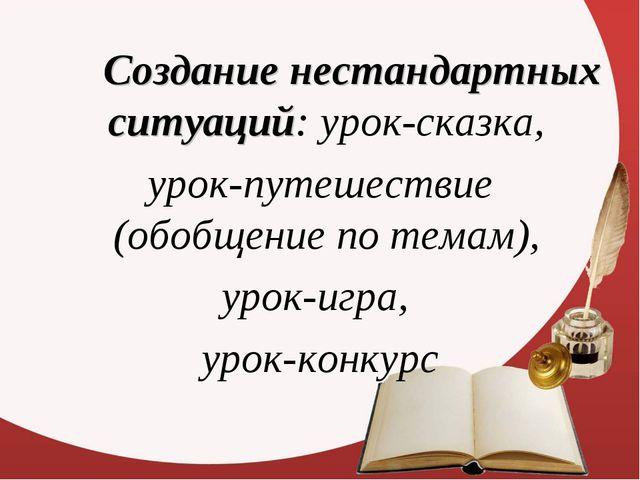 Создание нестандартных ситуаций: урок-сказка, урок-путешествие (обобщение п...