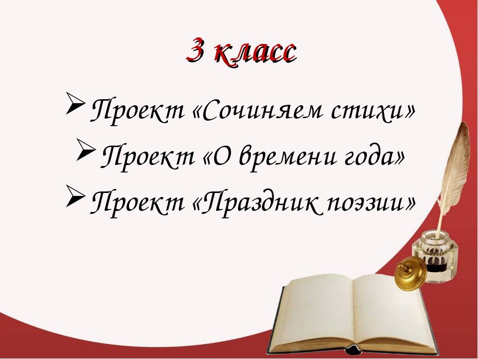 3 класс Проект «Сочиняем стихи» Проект «О времени года» Проект «Праздник поэз...