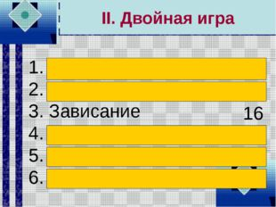 V. Большая игра Программист Человек Студент Учиться Делатьд/з Ходить в школу