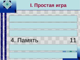I. Простая игра 1. Процессор 2. Системный блок 3. Монитор 4. Память 5. Клавиа
