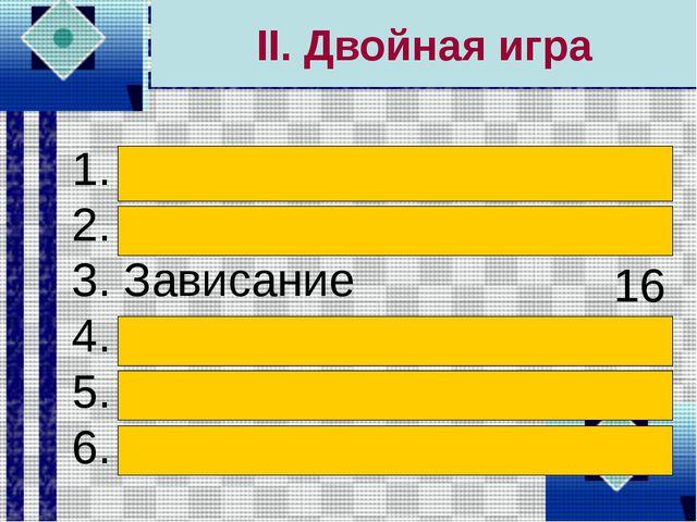 V. Большая игра Программист Человек Студент Учиться Делатьд/з Ходить в школу...