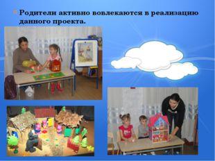 Родители активно вовлекаются в реализацию данного проекта.