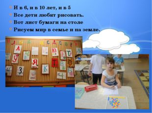 И в 6, и в 10 лет, и в 5 Все дети любят рисовать. Вот лист бумаги на столе Ри