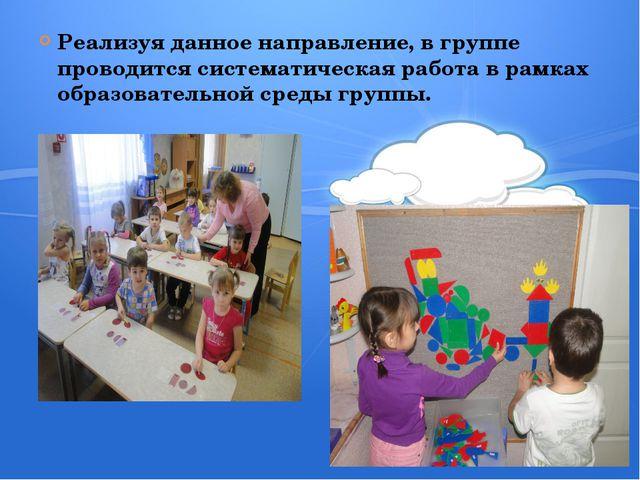 Реализуя данное направление, в группе проводится систематическая работа в рам...