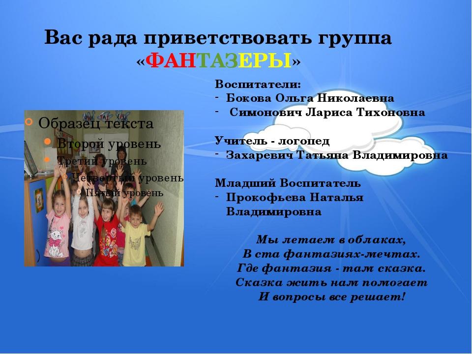 Вас рада приветствовать группа «ФАНТАЗЕРЫ» Воспитатели: Бокова Ольга Николаев...