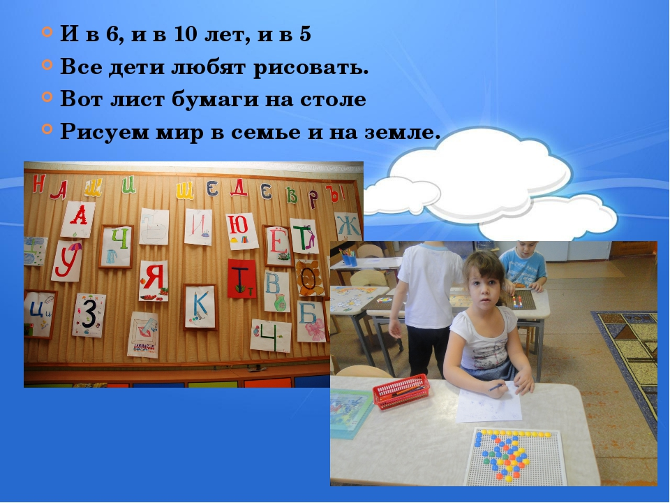 И в 6, и в 10 лет, и в 5 Все дети любят рисовать. Вот лист бумаги на столе Ри...