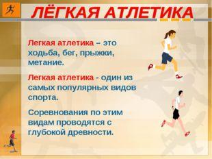 Легкая атлетика – это ходьба, бег, прыжки, метание. Легкая атлетика - один из