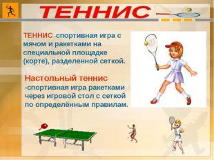 ТЕННИС -спортивная игра с мячом и ракетками на специальной площадке (корте),