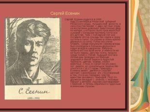 Сергей Есенин Сергей Есенин родился в 1895 году,21сентября,в Рязанской губерн