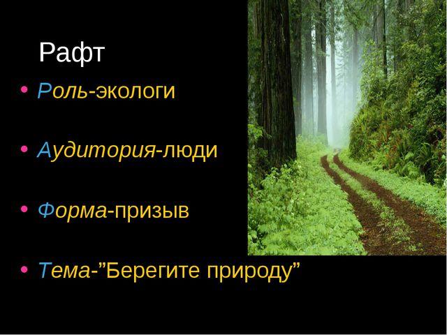"""Рафт Роль-экологи Аудитория-люди Форма-призыв Тема-""""Берегите природу"""""""
