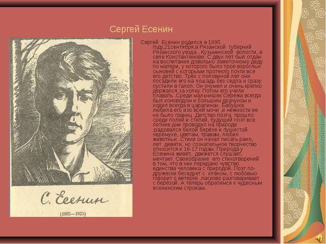 Сергей Есенин Сергей Есенин родился в 1895 году,21сентября,в Рязанской губерн...