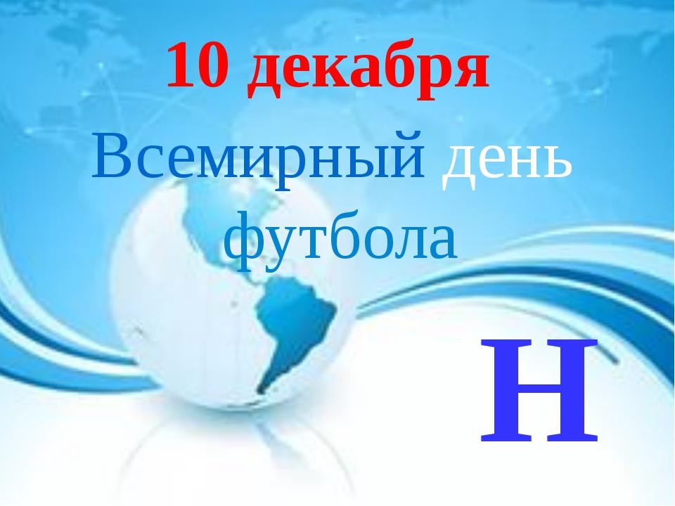 10 декабря Всемирный день футбола Н