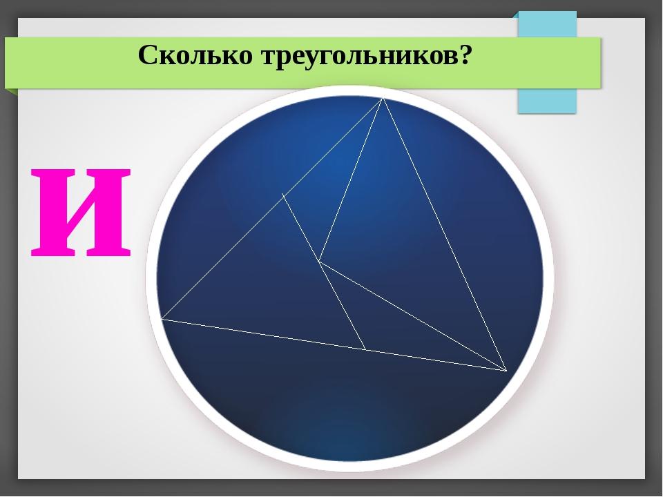 Сколько треугольников? и