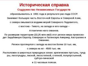 Историческая справка Содружество Независимых Государств образовывалось в 1991