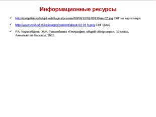 Информационные ресурсы http://cargolink.ru/ls/uploads/topics/preview/00/00/10