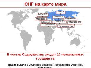 СНГ на карте мира СНГ на карте мира В состав Содружества входят 10 независим