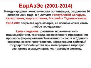 ЕврАзЭс (2001-2014) Международная экономическая организация, созданная 10 окт