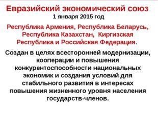 Евразийский экономический союз 1 января 2015 год Республика Армения,Республи