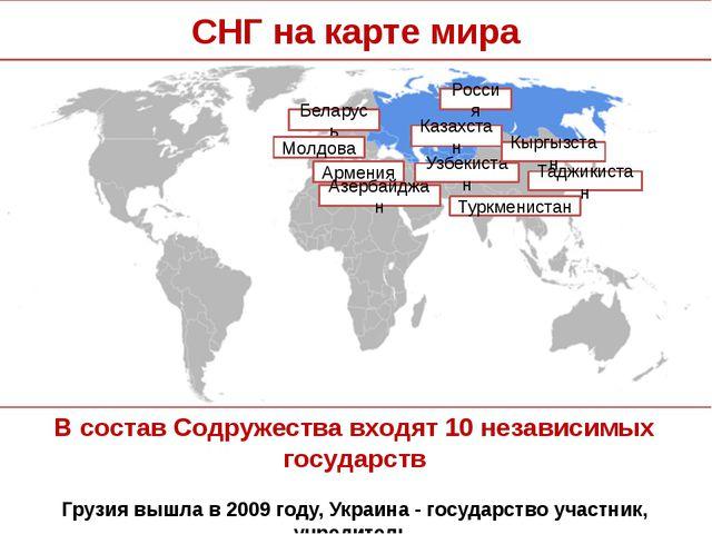 СНГ на карте мира СНГ на карте мира В состав Содружества входят 10 независим...