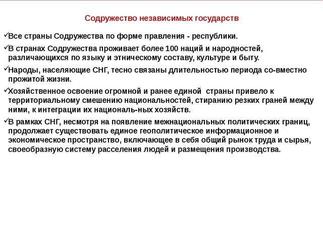 Содружество независимых государств Все страны Содружества по форме правления...