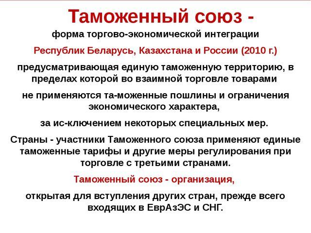 Таможенный союз - форма торгово-экономической интеграции Республик Беларусь,...