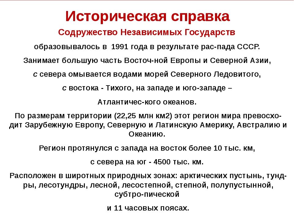 Историческая справка Содружество Независимых Государств образовывалось в 1991...