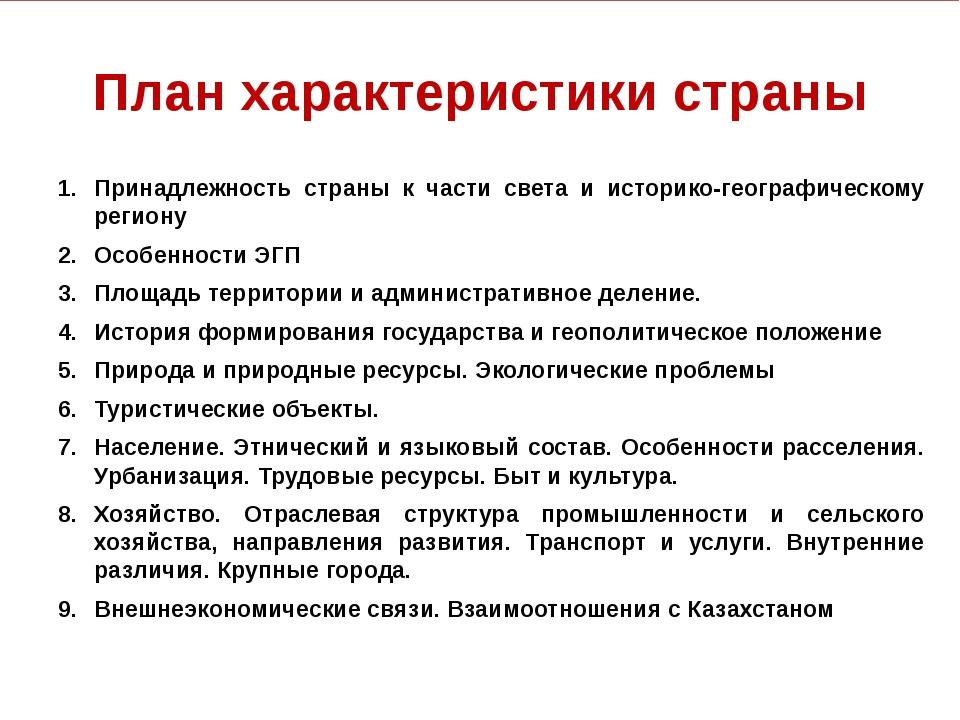 План характеристики страны Принадлежность страны к части света и историко-гео...